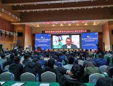 The celebration activities of the 10th anniversary of the ISBE were held in Weihai, China